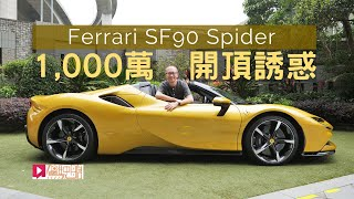 《現場直擊》Ferrari SF90 Spider一千萬開頂誘惑