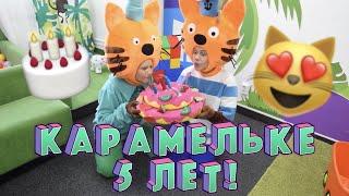 Download Аниматоры Три кота. Коржик и Компот готовят подарок для Карамельки Mp3 and Videos