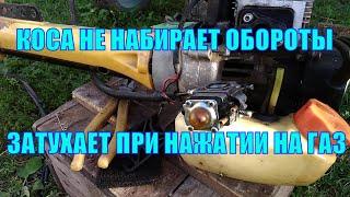 Мотокоса глохнет  при нажатии на газ. причины ремонт бензокосы теряет обороты тухнет не тянет