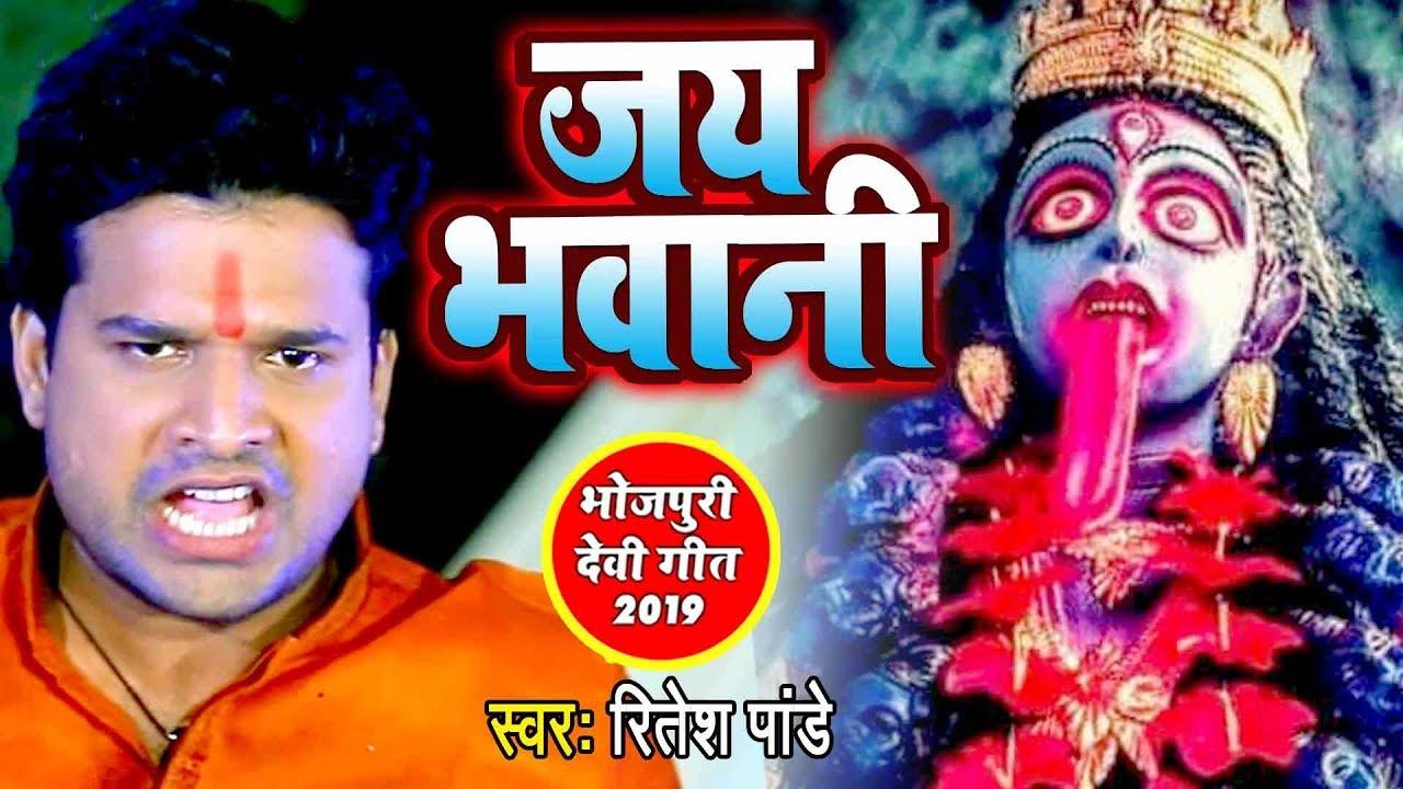 Ritesh Pandey का नया देवी गीत VIDEO SONG - जय भवानी - Devi Geet - Kali Mata Bhajan 2019