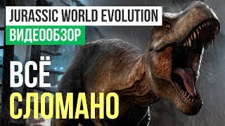 Обзор игры Jurassic World Evolution
