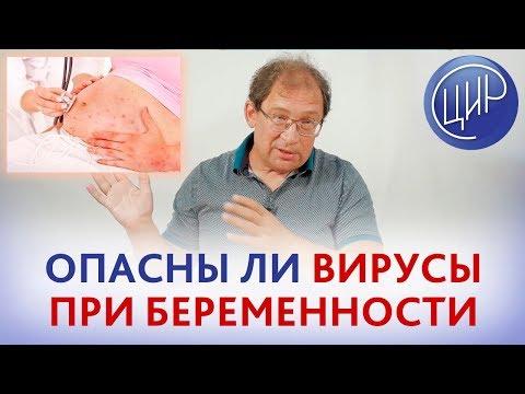 Вирус Эпштейна-Барра и Варицелла Зостер при беременности - ЭТО ОПАСНО?