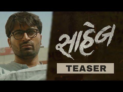 Saheb | Official Teaser | Malhar Thakar | Gujarati Film | સાહેબ ટીઝર