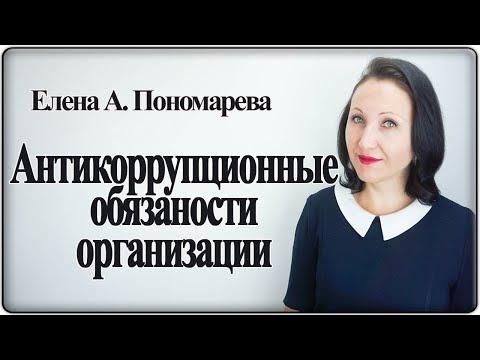 Антикоррупционные обязанности организации - Елена А. Пономарева