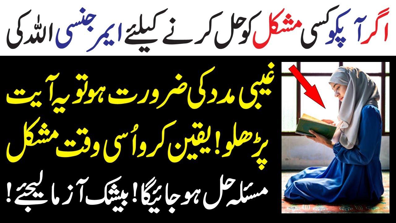 Allah Ki Fori Gaibi Madad Hasil Karne Ka Wazifa | Har Dua Fori Qabool Hone Ka Wazifa