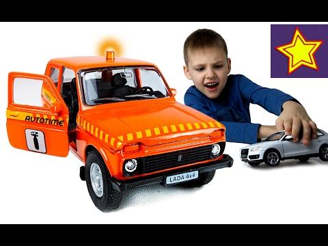 Машинки Autotime Нива Техпомощь Ремонтируем колесо на Ауди Kids Autotime cars