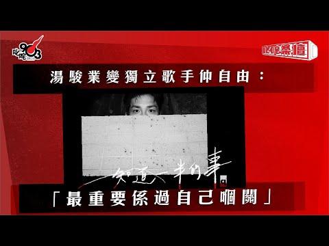 湯駿業變獨立歌手仲自由:「最重要係過自己嗰關」