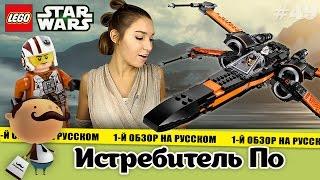 LEGO Star Wars 75102 Истребитель По - обзор накануне фильма Звездные войны: Эпизод 7 [Экранка!]