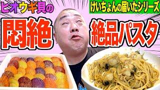 【未公開映像】幻の貝で作るパスタが絶品すぎた【こりゃうめー!】