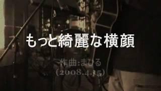 『もっと綺麗な横顔』 作曲:まひる(2008.4.15) ※インストなので歌詞はあ...