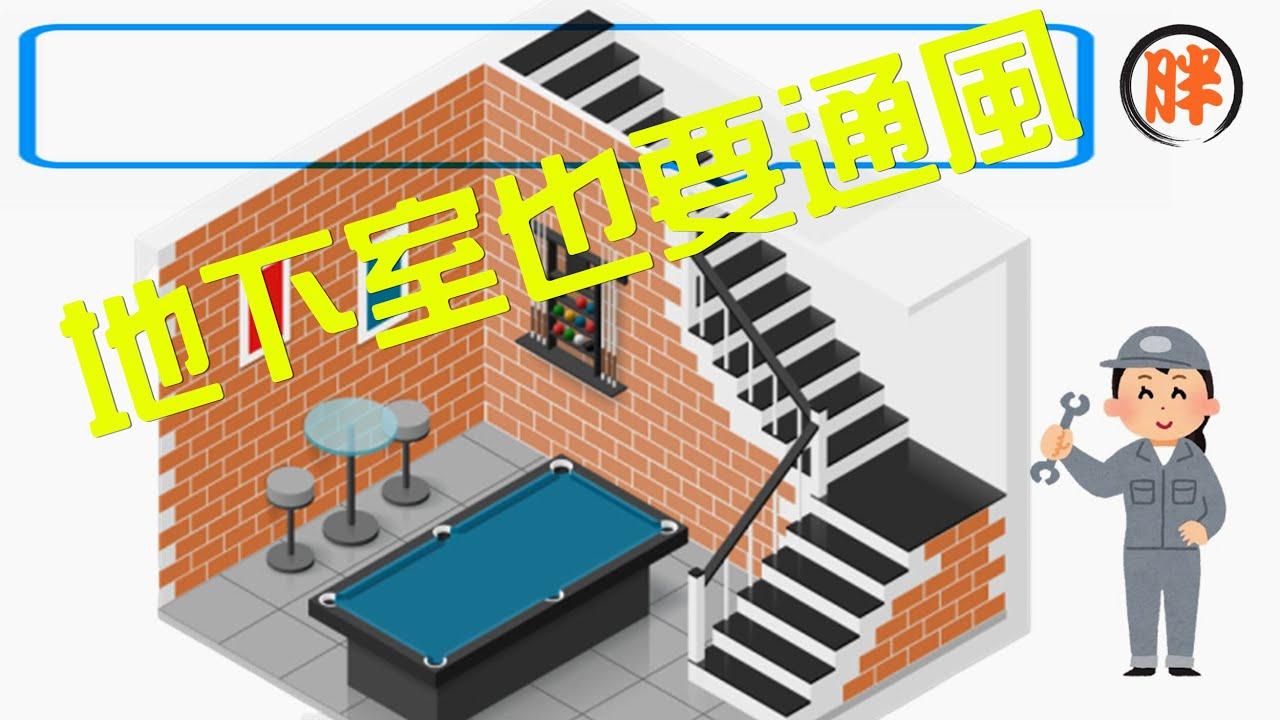 如何做好地下室的通風改善規劃?
