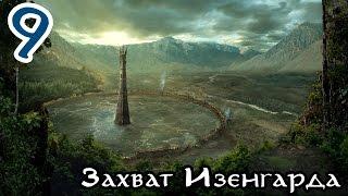 Властелин Колец: Битва за Средиземье [За Добро] #9 - Захват Изенгарда