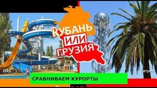 Ейск или Батуми | Сравниваем курорты  Сочи или Грузия - что лучше?