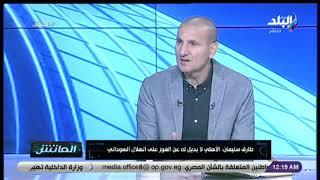 الماتش - طارق سليمان: الأهلي لا بديل له عن الفوز على الهلال السوداني