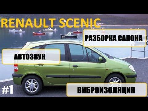 Часть 1, Renault scenic 1 разборка салона, шумоизоляция, музыка car audio