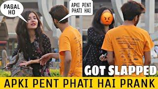 "Telling Strangers ""Apki Pent Phatti Hai"" | Prank in Pakistan"