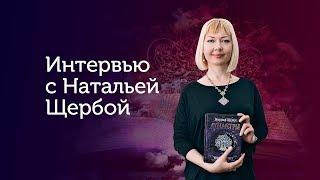 Наталья Щерба — интервью о книге «Шаги в пустоте»,  работе с детьми и роли науки в своем творчестве
