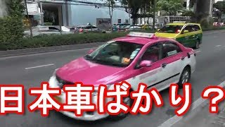 【日本車人気】アキーラさん観察!タイ・バンコク・日本の自動車市場流通状況調査!
