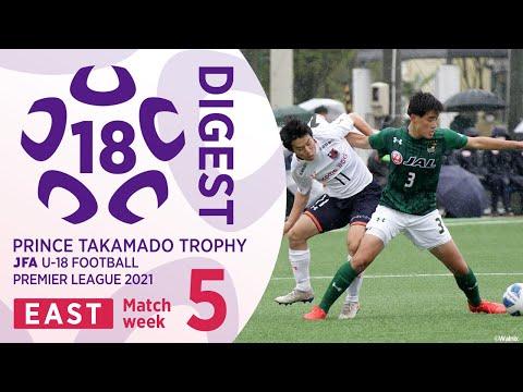 EAST 第5節 4試合ダイジェスト   高円宮杯 JFA U-18 サッカープレミアリーグ2021