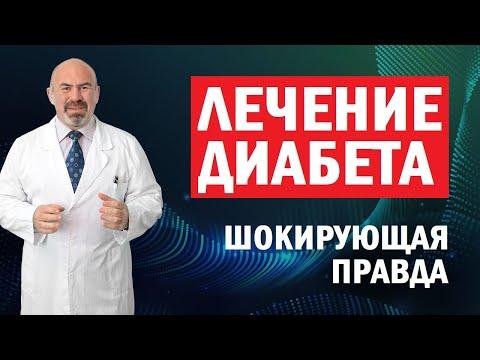📌 ЛЕЧЕНИЕ САХАРНОГО ДИАБЕТА - шокирующая правда о лечении сахарного диабета 1 и 2 типа