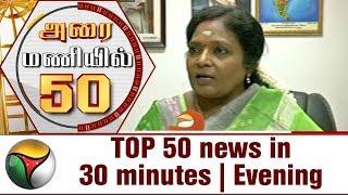 TOP 50 news in 30 minutes | Evening 18-09-2017 Puthiya Thalaimurai TV News