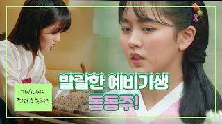 「朝鮮ロコ-ノクドゥ伝」予告映像3…