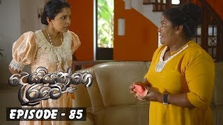 Deiyange Ratey | Episode 85 - (2019-02-17) | ITN Thumbnail