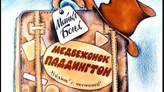 Фото Медвежонок Паддингтон Майкл Бонд диафильм озвученный 1983 г.