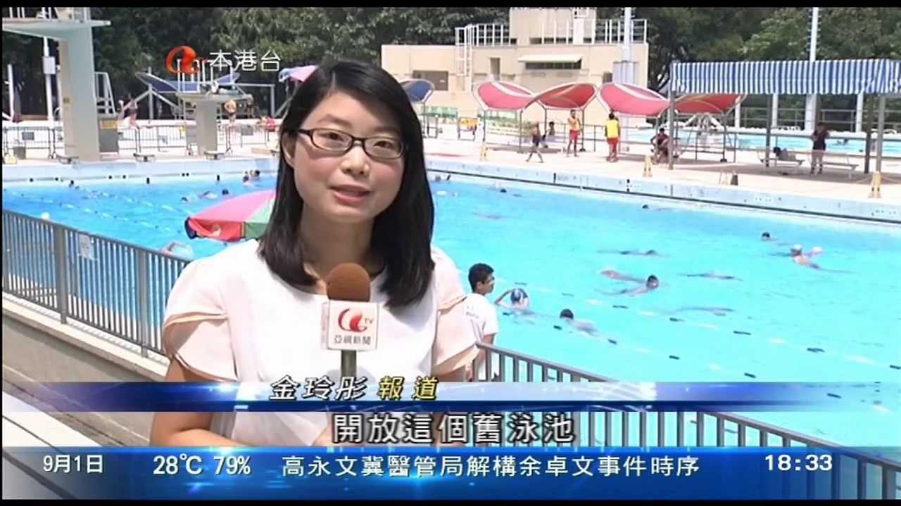 金玲彤 2013年9月1日 逾50年歷史維園泳池即將關閉 1800 - YouTube