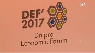 Компания ДТЭК приняла участие в Международном экономическом форуме