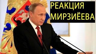 Путин сказал интересные вещи про Узбекистан