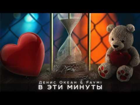 Денис Океан x Faymi - В эти минуты (ПРЕМЬЕРА 2017)