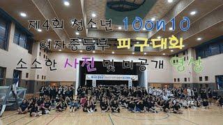 제4회 청소년 10on10 여자중등부 피구대회 소소한 …