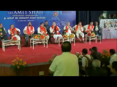 Shri Amit Shah addresses Trade & Industry leaders in Bengalu