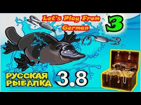 Русская рыбалка 3.8 (Онлайн) №3 Резкий старт.