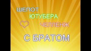 ШЕПОТ ЮТУБЕРА ЧЕЛЛЕНЖ | Tanysha Rey и Andrey Prozor