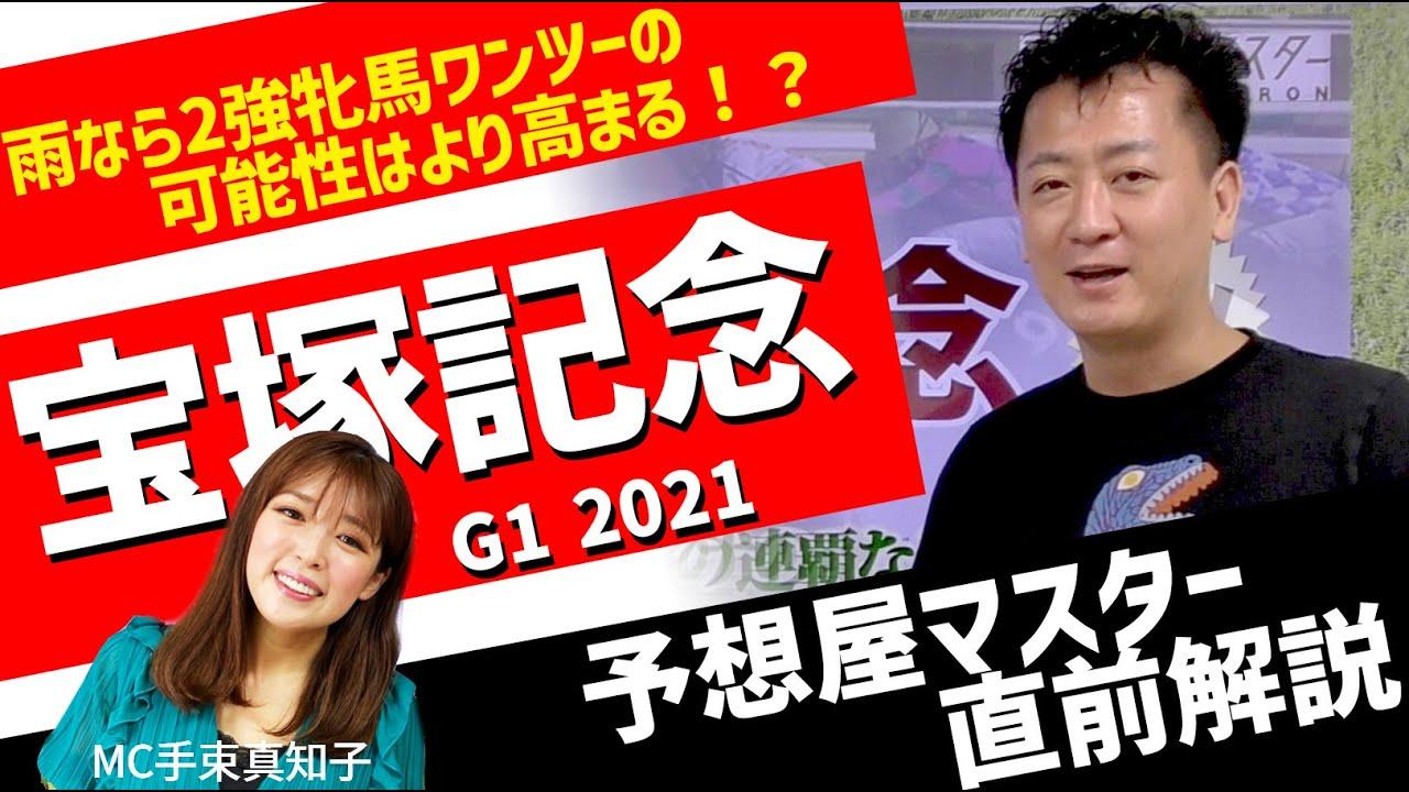 【宝塚記念2021・競馬予想】クロノジェネシスの連覇なるか?