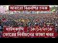 তাজা খবর | Bangla News Today 18 Dec 2018 | Bangla Latest News | Today Bangla News | Bangla News |