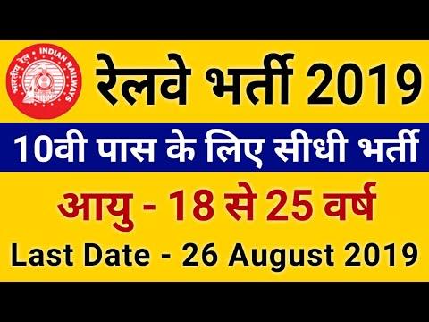 10th Pass रेलवे भर्ती 2019 🔥All India Job // Railway Vacancy 2019 // 10th Pass Job
