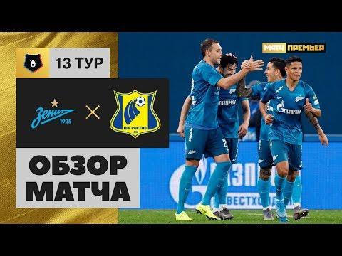 19.10.2019 Зенит - Ростов - 6:1. Обзор матча