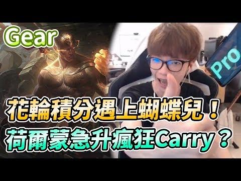 【Gear】花輪積分遇上蝴蝶兒!被誇獎後心情超興奮?