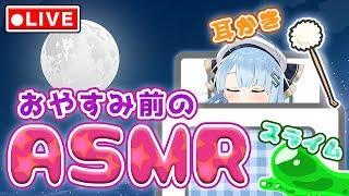 【ASMR】スライム/囁き/睡眠用BGM/耳かき/slime/ear cleaning【バイノーラル】