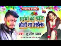 सईयाँ चढ़ गईल होली ना अईला | Saiya Chad Gail Holi Na Aail | Sujeet Singh | Holi Song 2020