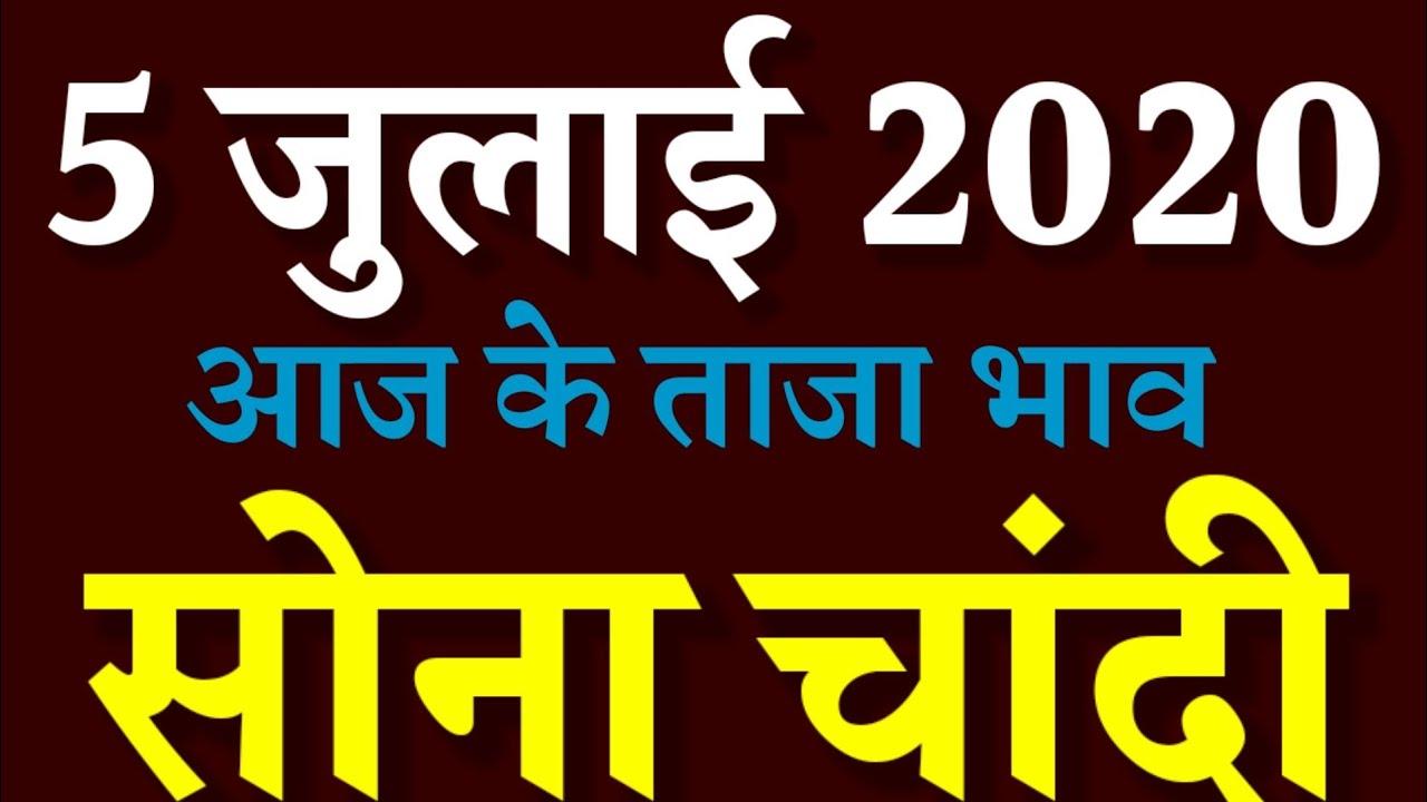 05 July 2020 gold rate today,आज का सोने का भाव, 05 July gold price,sone ka bhav aaj ka