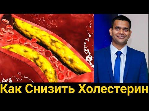 Как Снизить Холестерин | Доктор Вивек