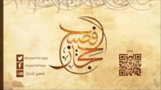 روح الأمة | الشيخ علي القرني
