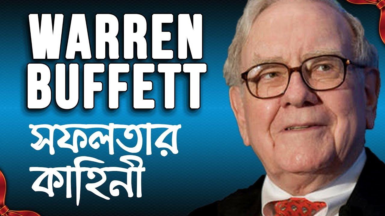 Warren Buffett Success Story in Bangla   Biography ...