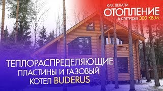 видео Монтаж инженерных систем под ключ в Московской области и Подмосковье