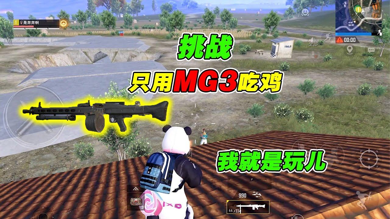 """刷新MG3新认知,俗称敌人""""断头台"""",对不起是我高兴太早了【奔奔解说】"""