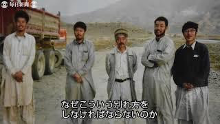 アフガンで死亡の伊藤さん両親、中村さん訃報に「なぜ」